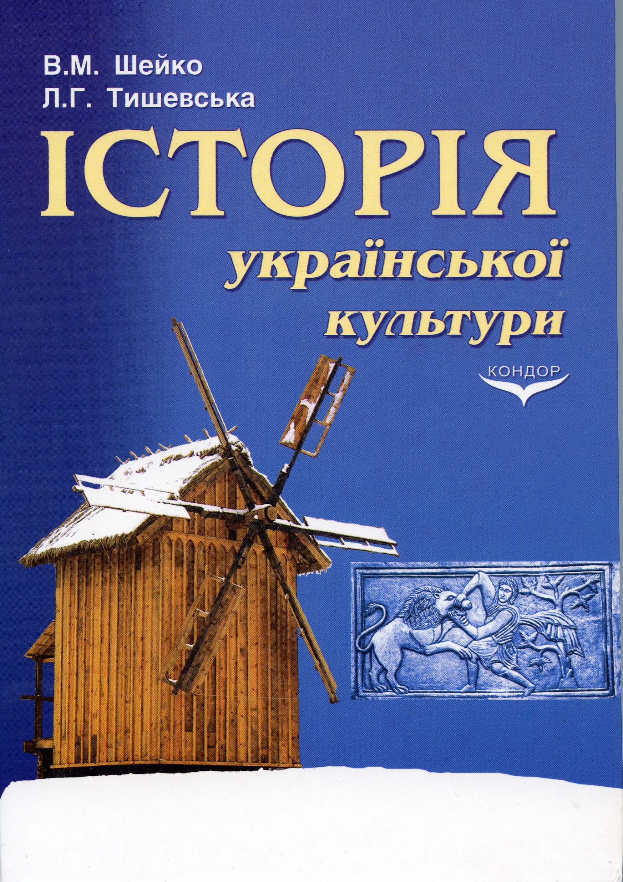В м історія української культури