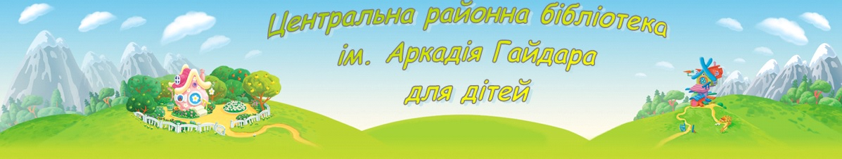 http://ocls.kyivlibs.org.ua/gaidar/_anna_new_golovna%20gaidara/block_1.jpg