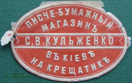 писчебумажный магазин Кульженко