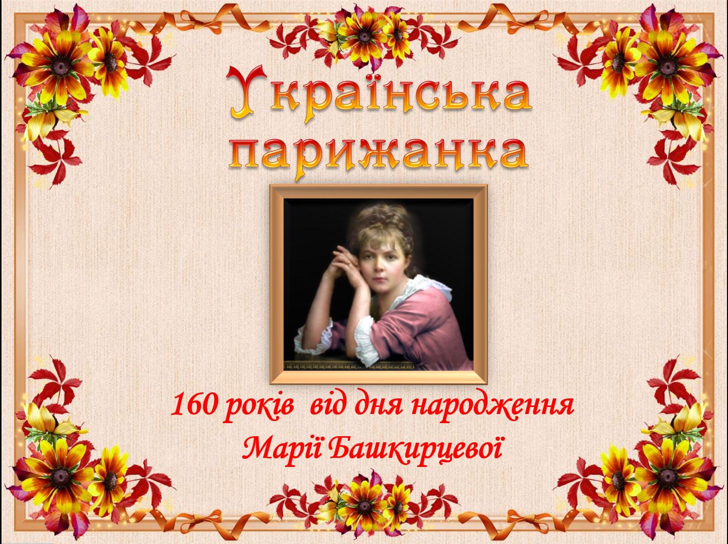 Марія Башкирцева -