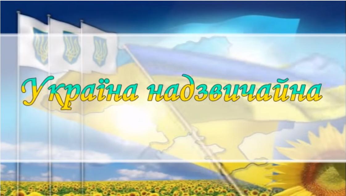 Україна надзвичайна