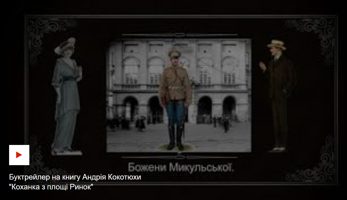 Буктрейлер на книгу Андрія Кокотюхи