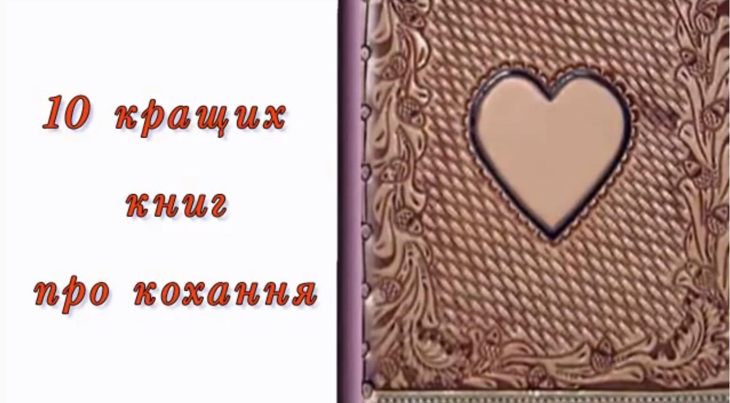 10 кращих книг про кохання.