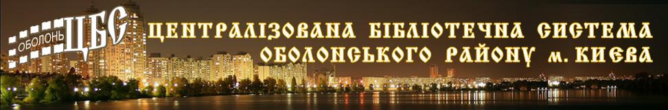 ЦБС Оболонського району м. Києва