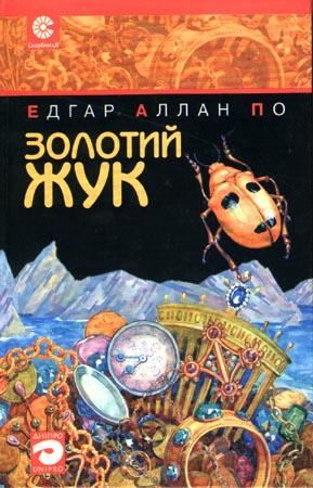 Энциклопедия для детей в сказках читать